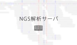 NGS解析サーバ