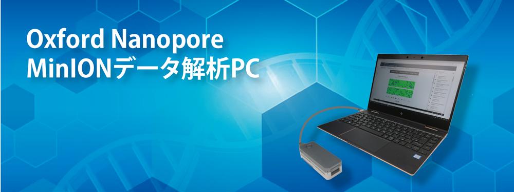 新製品「Oxford Nanopore MinIONデータ解析PC」リリース