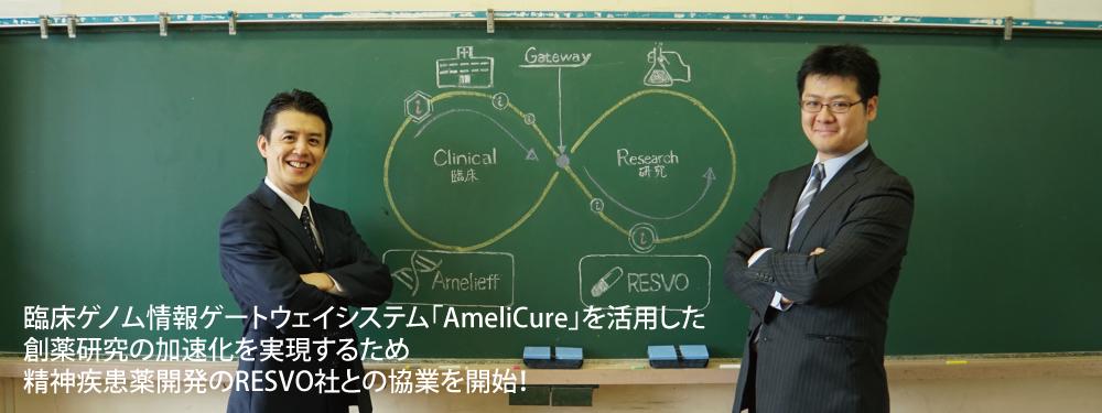 臨床ゲノム情報ゲートウェイシステム「AmeliCure」を活用した創薬研究の加速化を実現するため、精神疾患薬開発のRESVO社との協業を開始