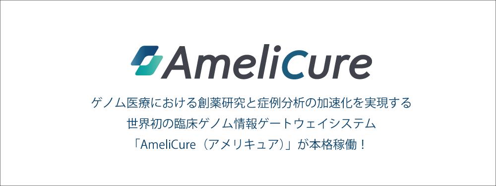 ゲノム医療における創薬研究と症例分析の加速化を実現する 世界初の臨床ゲノム情報ゲートウェイシステム 「AmeliCure(アメリキュア)」が本格稼働!