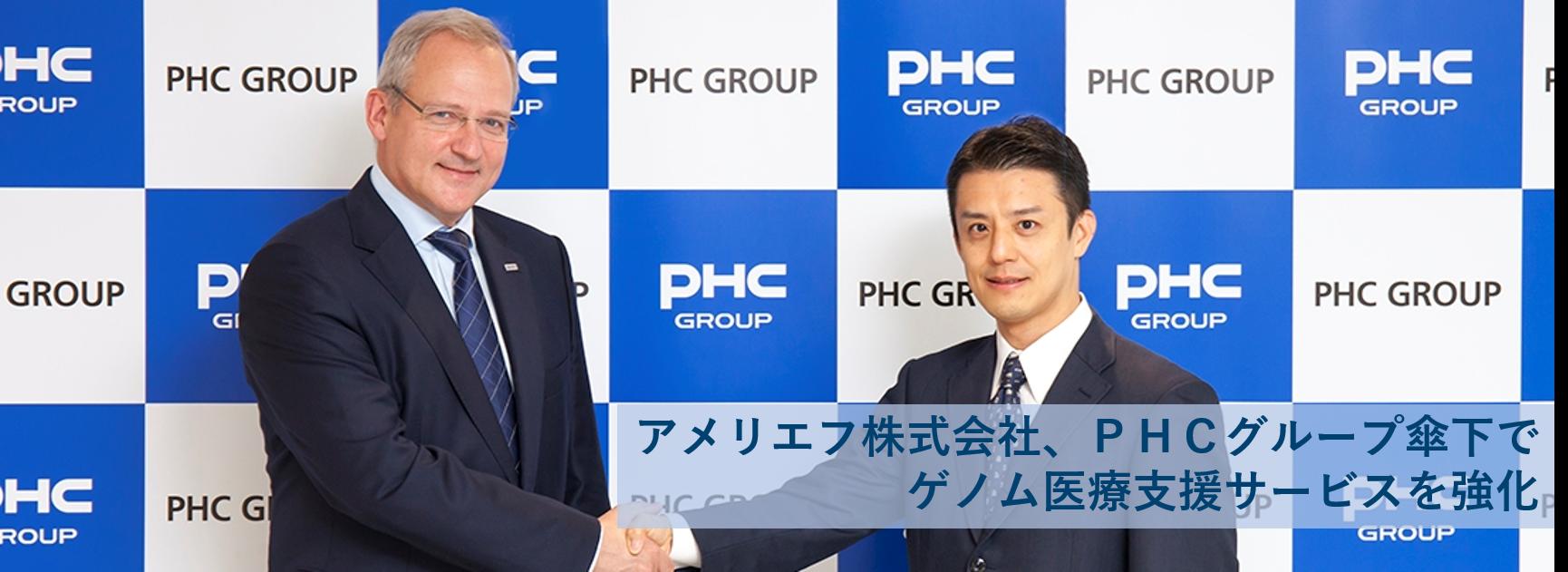 アメリエフ株式会社、PHCグループ傘下で ゲノム医療支援サービスを強化