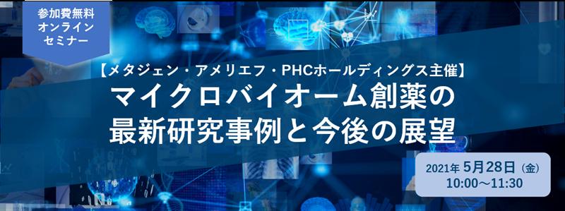 5月28日オンラインセミナー申し込み受付中