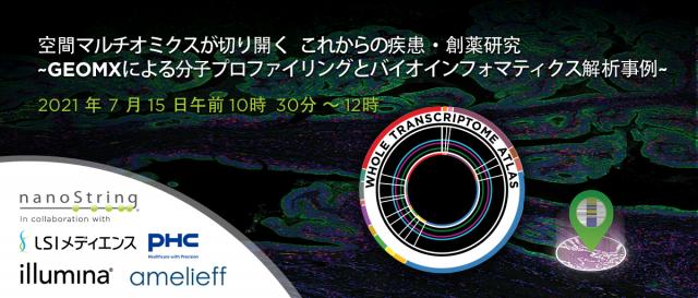 IM_MK3521_APAC_Illumina_PHC_Japan_Event_D1_R2_TW_1200x512 (1)