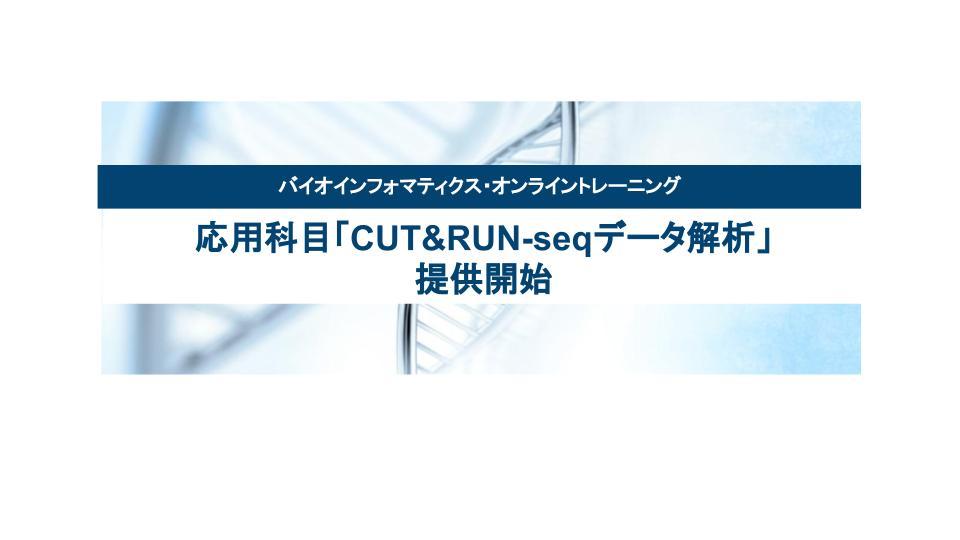 CUT&RUN-seqデータ解析のトレーニングサービスを開始しました
