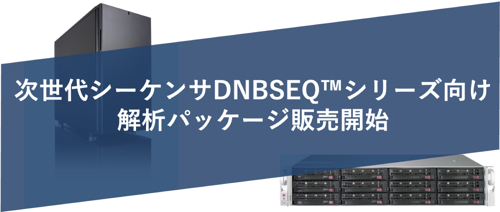 次世代シーケンサー「DNBSEQ™シリーズ」向け解析パッケージを発売